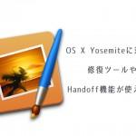 "<span class=""title"">詳細解説つき!Mac画像編集アプリ「Pixelmator」が Yosemiteに対応!修復ツール拡張機能や Handoff 連携が実現!</span>"