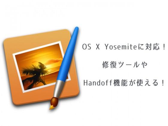 詳細解説つき!Mac画像編集アプリ「Pixelmator」が Yosemiteに対応!修復ツール拡張機能や Handoff 連携が実現!