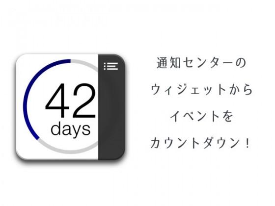 通知センターのウィジェットからイベントまでの残り日数をカウントダウンできるMacアプリ「Countdowns」