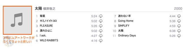 iTunesのアルバムアートワークがないとちょっと寂しい