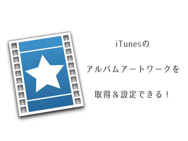 iTunes のアルバムアートワーク(ジャケット画像)を取得できるMacアプリ「Covered」