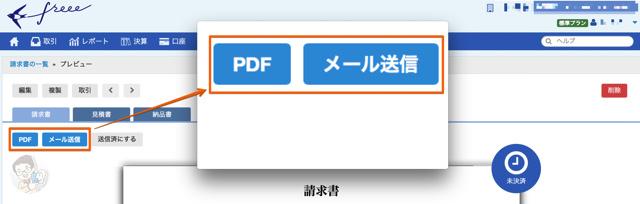 作成した請求書をPDFもしくはメールで送信できる