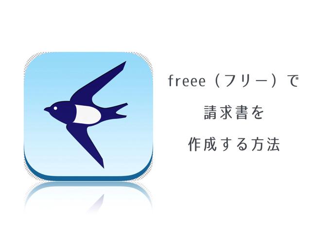 クラウド会計ソフト freee(フリー)で請求書を作成する方法