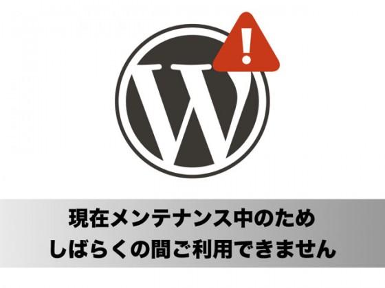 WordPressで「現在メンテナンス中のため、しばらくご利用できません」と表示されたときの対処法
