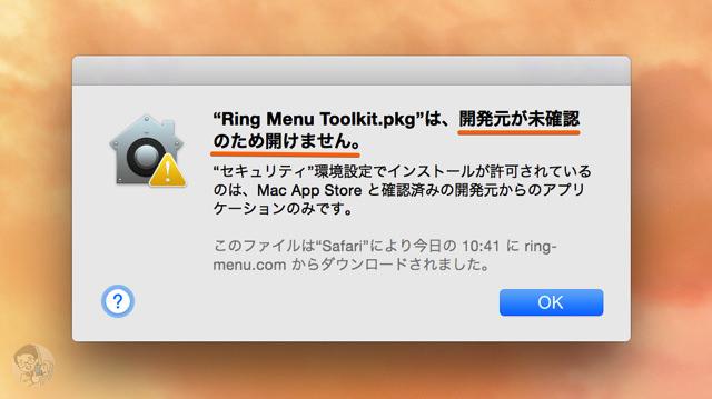アプリ起動時に「開発元が未確認のため開けません」と表示される