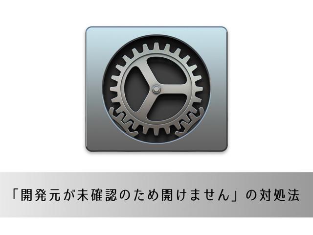 Macでアプリを起動するときに「開発元が未確認のため開けません」と表示されたときの対処法