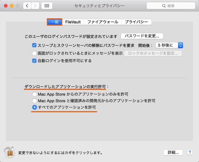 一般タブにある「ダウンロードしたアプリケーションの実行許可」にある「すべてのアプリケーションを許可」を選ぶ