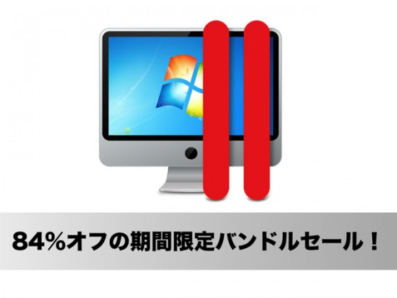 Parallels、仮想化アプリ「Parallels Desktop 10 for Mac」と人気アプリ7つをバンドルした84%オフの激安セールを実施中