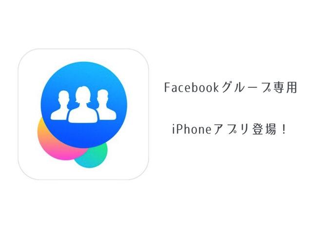 Facebook、Facebookのグループ機能に特化したiPhoneアプリ「Facebook Groups」をリリース