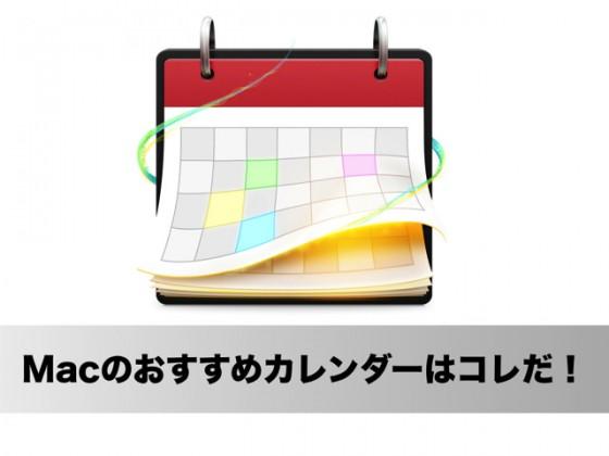 Macでカレンダーアプリを使うなら「Fantastical」がいちばんオススメ!