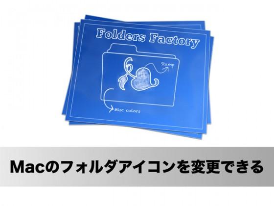 Macのフォルダアイコンを簡単にカスタマイズできるアプリ「Folders Factory」