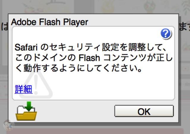 Adobe Flash Player で Safariの設定を変更する