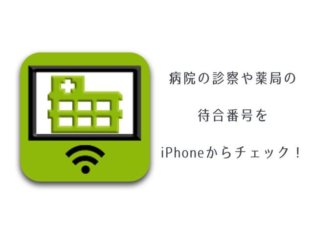 病院や薬局の待ち時間と順番がわかるiPhoneアプリ「病院待合番号」が便利!