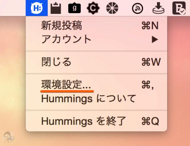 Hummingsの環境設定を選択する