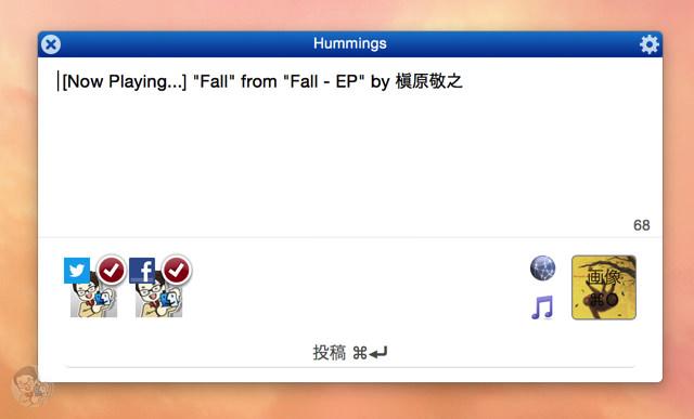 iTunesで聴いている音楽をツイートする