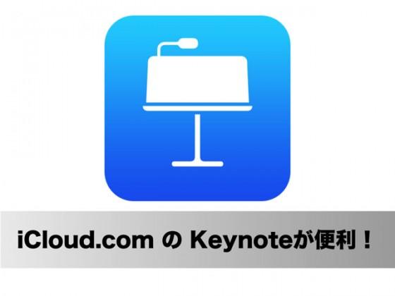 「iCloud.com」の「Keynote」が便利すぎ!もはやアプリがなくてもいいレベル!
