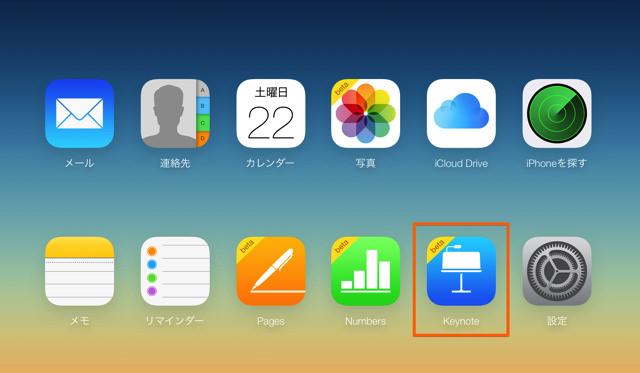 iCloudのKeynoteにアクセスする