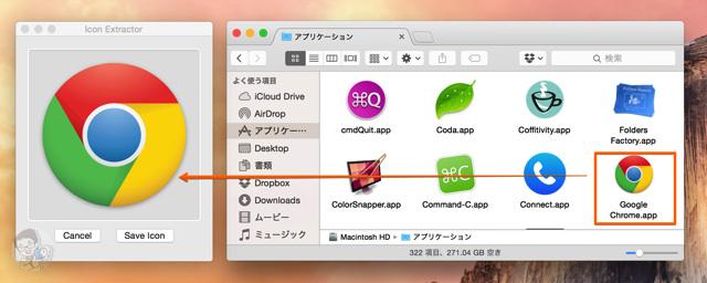 アプリのアイコンを取得したいときはアプリをウィンドウ内に移動させる