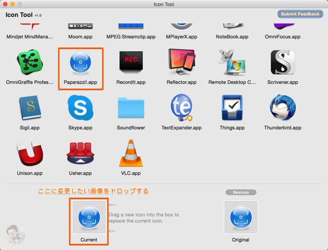 アイコンを変更したいアプリを選択し、画像をドロップする。