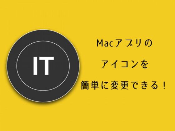 Macアプリのアイコンを簡単に変更できる「Icon Tool」