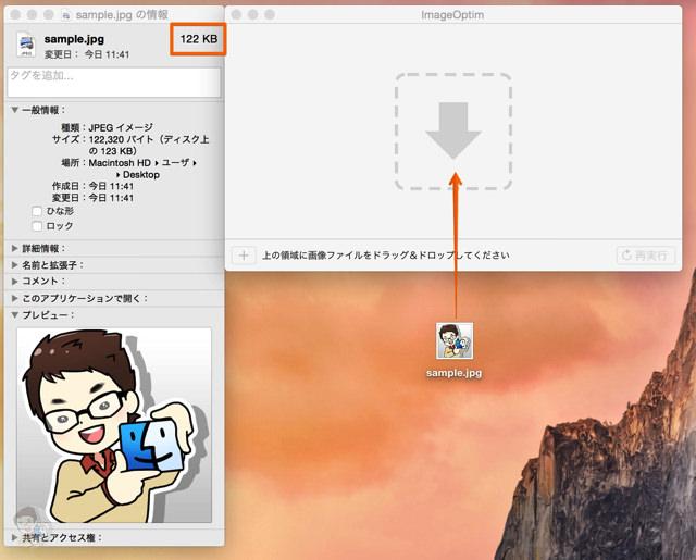 ImageOptimで圧縮する前の画像