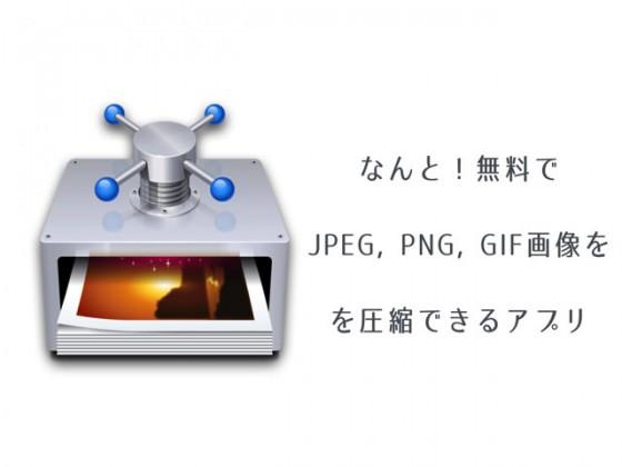無料で JPEG / PNG / GIF の画像を圧縮できるMacアプリ「ImageOptim」