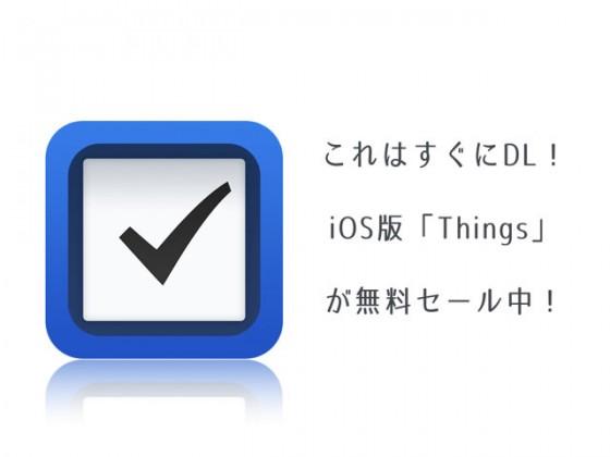 即DL!人気タスク管理アプリ「Things」のiOS版が無料に!Mac版も30%値下げセール実施中!