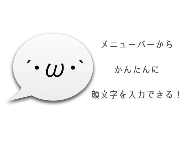 無料!Macのメニューバーから簡単に顔文字を入力できるアプリ「Kaomoji Lover」