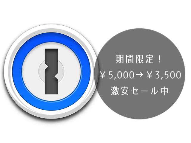 Mac用人気パスワード管理アプリ「1Password」が期間限定で30%オフのディスカウントセールを実施中!