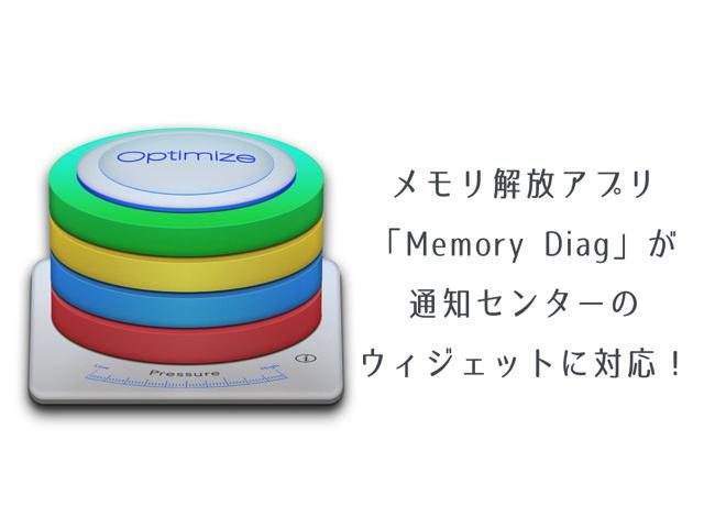 Macのメモリ解放アプリ「Memory Diag」が Yosemite の通知センター(ウィジェット)に対応してさらに便利に!