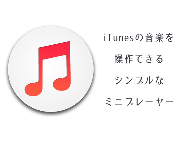 無料!iTunes の音楽を検索&操作できるシンプルなMacアプリ「MiniPlayer(ミニプレーヤー)」