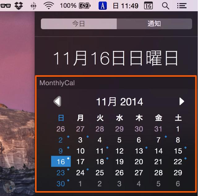 通知センターのウィジェットからカレンダーをチェックできる