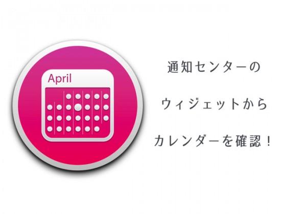 Yosemite の通知センター(ウィジェット)に表示できるカレンダーアプリ「MonthlyCal」