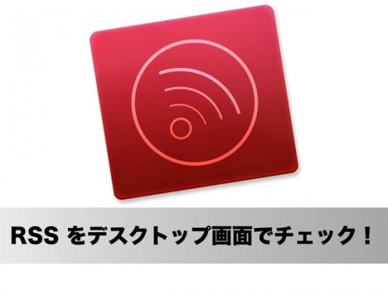 ブログのチェックに便利!Macのデスクトップ画面でRSSフィードをチェックできるアプリ「Newsflow」
