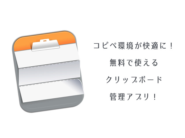 Macのコピー&ペースト作業が快適になるクリップボード管理アプリ「PasteBox」