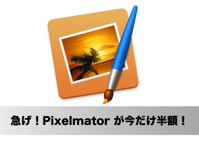 【50%オフ】Macの人気画像編集アプリ「Pixelmator」が今だけ半額セールを実施中!