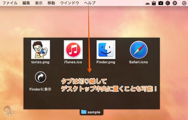 フォルダは画面端から切り離して中央に置くこともできる