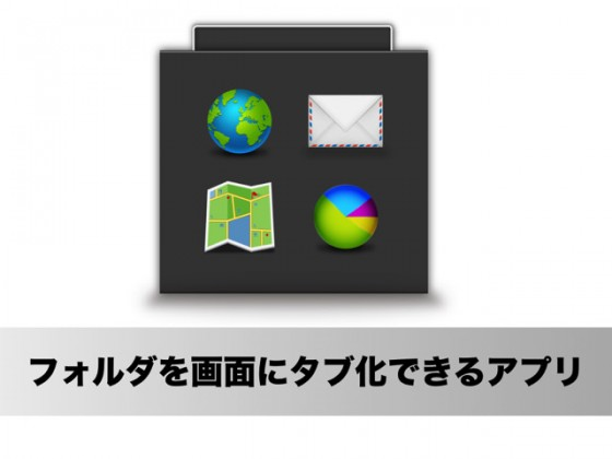 Macのフォルダを画面にタブ化してすぐに呼び出せるアプリ「ポップアップウィンドウ」