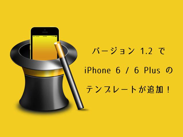 Mac / iPhone / iPad / Android 製品のモックアップ作成アプリ「Promotee」に iPhone 6 / iPhone 6 Plus のテンプレートが追加!
