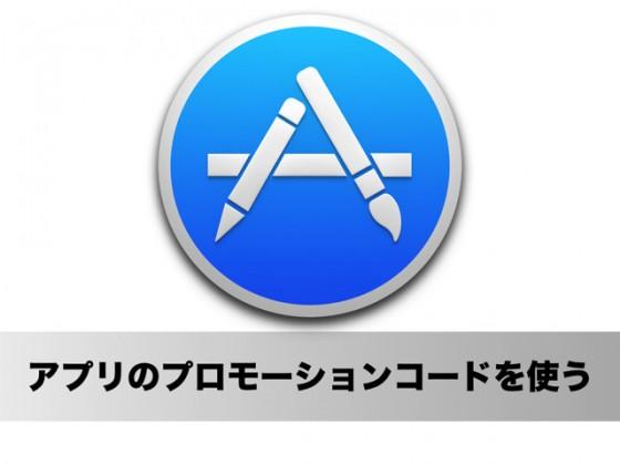 Macアプリのプロモーションコードの使い方(Mac App Store 編)