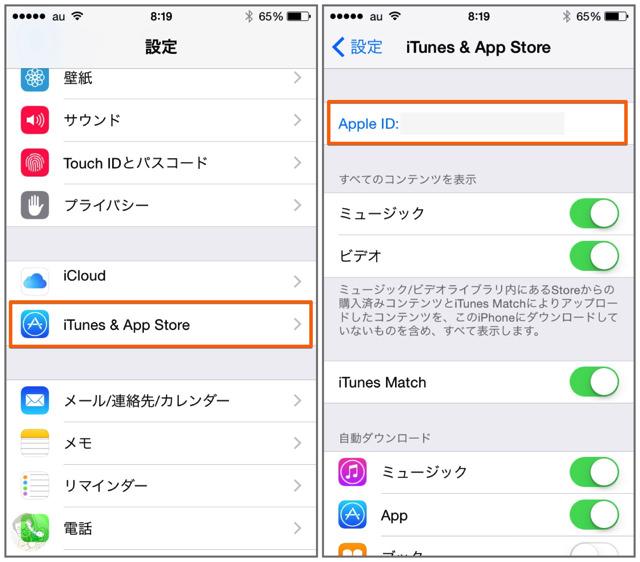「設定」からiTunes App Store の項目を選択し「Apple ID」をタップする
