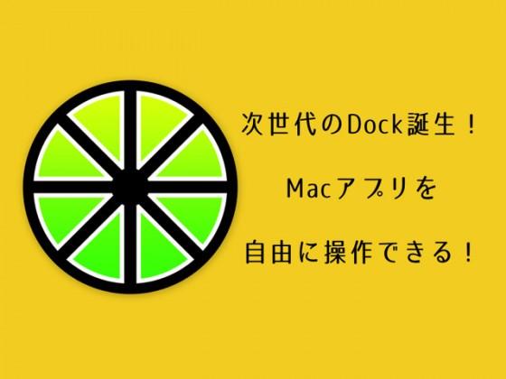 鬼便利!Mac用ランチャーアプリ「Ring Menu」がとんでもなく凄かった!