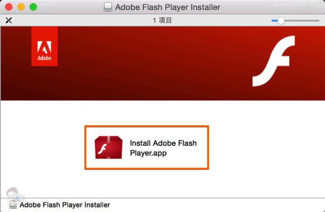 Adobe Flash Player のインストーラーをダブルクリックする