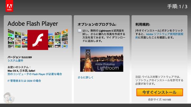 最新版のAdobe Flash Playerをインストールする