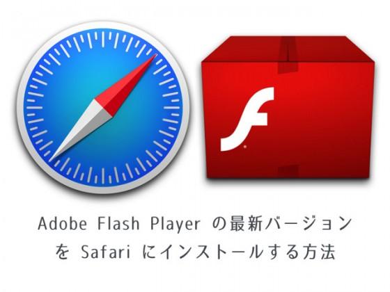 Mac の Safari で「このページのコンテンツには、Adobe Flash Player の最新バージョンが必要です」と表示されたときの対処法
