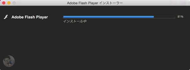 Adobe Flash Player をインストール
