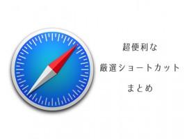 iOS 8:iPhoneをMacに接続すると勝手に Instant Hotspot(インターネット共有)が有効になってしまう時の解決法