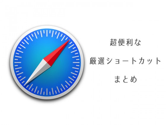 Macの「Safari」がメチャクチャ便利になる厳選ショートカットまとめ