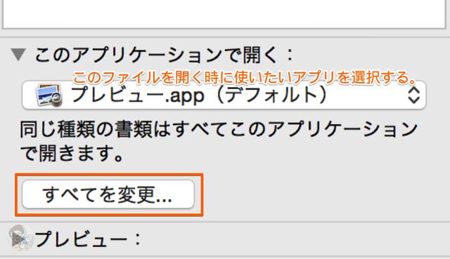 使いたいアプリを選択して「すべてを変更」にすればデフォルトのアプリを変更できる