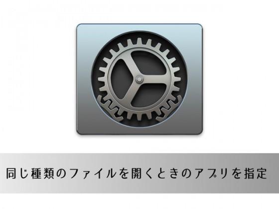 Macで同じ種類(拡張子)のファイルを開くときにデフォルトで起動するアプリを変更する方法